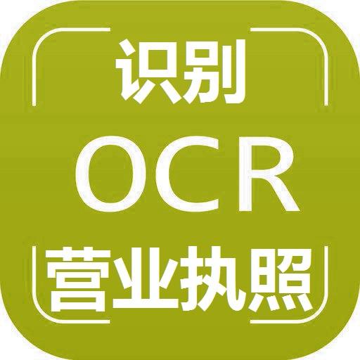 【图像识别OCR】营业执照识别