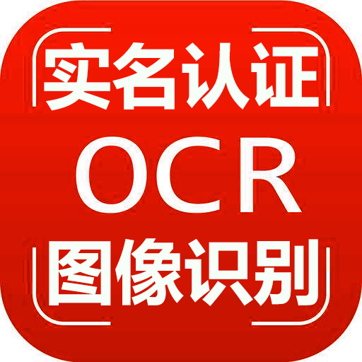 【身份证实名认证OCR】身份证图像识别 + 身份证二要素核验