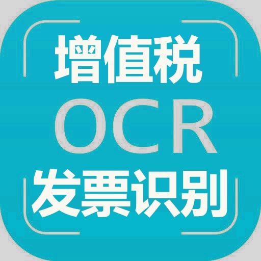 【图像识别OCR】增值税发票识别