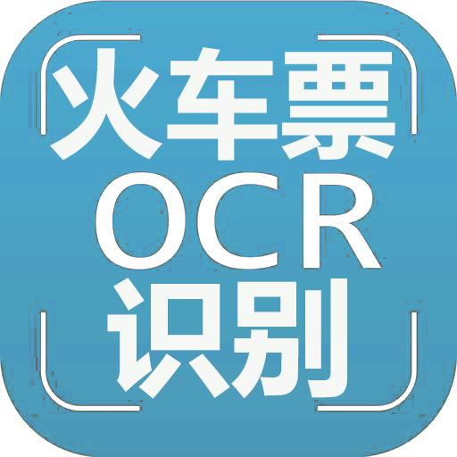 【图像识别OCR】火车票识别