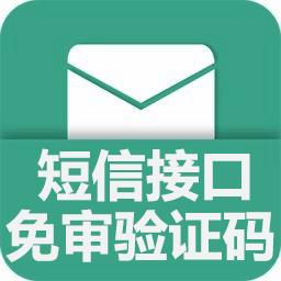 【三网验证码模板免审短信接口】短信接口-短信验证码-短信通知-短信平台API接口(短信群发系统-免费试用)