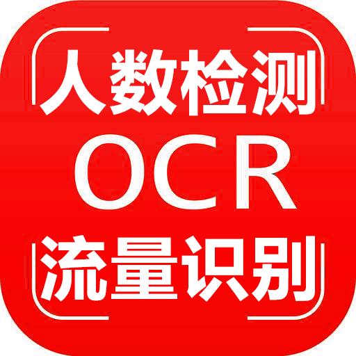 【图像识别OCR】人数检测 - 人流量统计