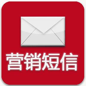 【三网营销短信接口】短信群发系统-推广短信发送接口-短信营销接口(营销短信接口)