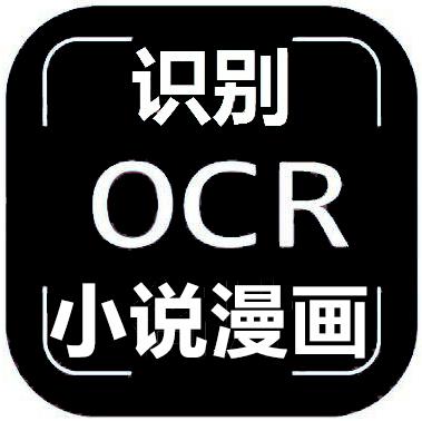 小说识别OCR - 漫画识别OCR -文字识别OCR