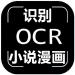 小说识别OCR - <em>漫画</em>识别OCR -文字识别OCR