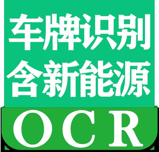 车牌识别 - 车牌OCR