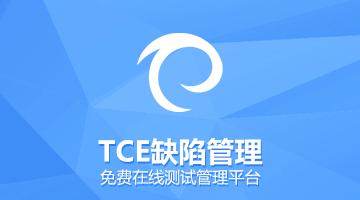 本地安装版测试项目管理工具TCE|bug管理|用例管理|测试管理|报表管理