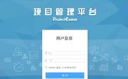 ProjectCenter项目管理软件【免费版】