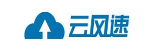 云风速 - 高速文件传输云平台