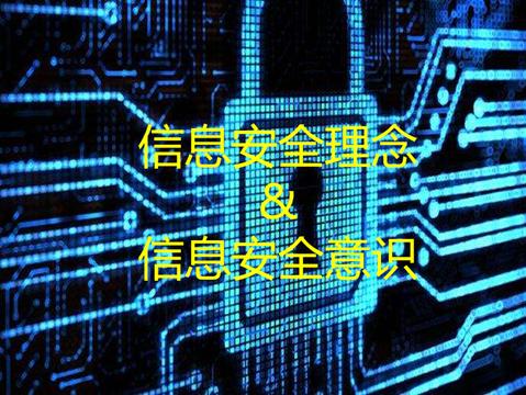 信息安全理念或信息安全意识培训