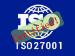 27001<em>信息</em><em>安全</em>管理体系快捷式改善<em>和</em>认证咨询服务