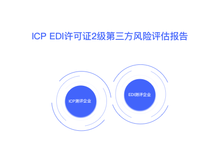 ICP EDI许可证2级第三方风险评估