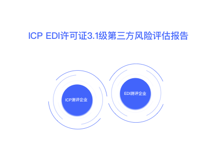 ICP EDI许可证3.1级第三方风险评估