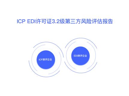 ICP EDI许可证3.2级第三方风险评估