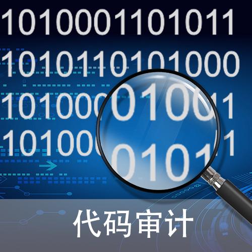 代码审计服务