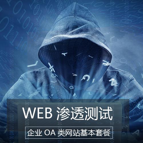 WEB渗透测试(企业OA类网站基本套餐)