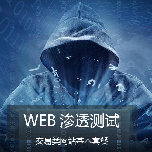 WEB渗透测试(交易类网站基本套餐)