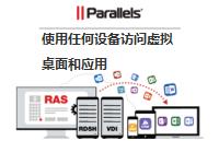 Parallels RAS 虚拟桌面和应用发布平台_订阅版