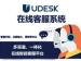Udesk 在线客服<em>系统</em>