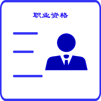 职业资格证书查询