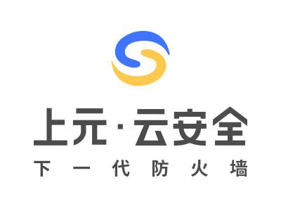 上元·下一代防火墙 (全功能无限制开放版)