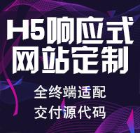 【H5响应式网站】网站建设 一次性收费 提供源代码 可二次开发 企业官网、 网站定制开发、手机网站、网站建设、网站制作、