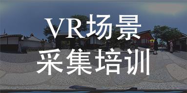 VR场景采集培训