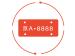 翔云-车牌识别API【图像 图片识别OCR】(支持新能源,澳门、台湾及部分<em>国外</em>车牌)