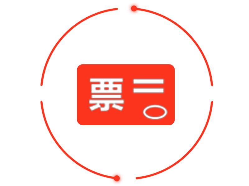 翔云-发票识别API【图像、PDF、文本识别OCR】(支持全票种识别,专票、普票、电子发票,机动车销售发票、火车票)
