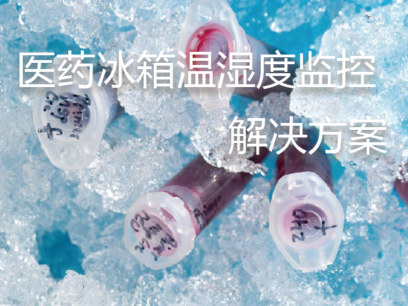 医药冰箱环境温湿度无线监控解决方案