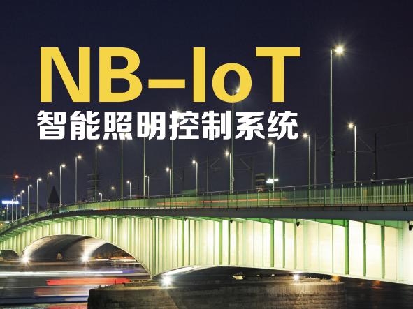 NB-iOT智能照明控制解决方案