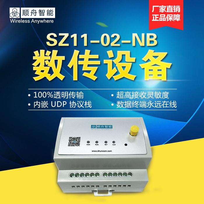 顺舟智能SZ11-02-NB DTU数传设备