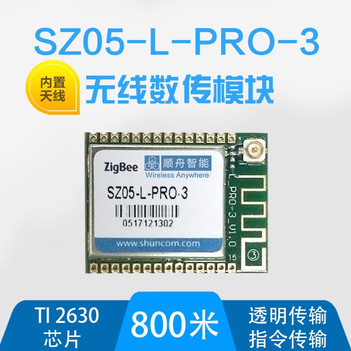 顺舟智能超低功耗ZigBee无线数传模块 CC2630芯片