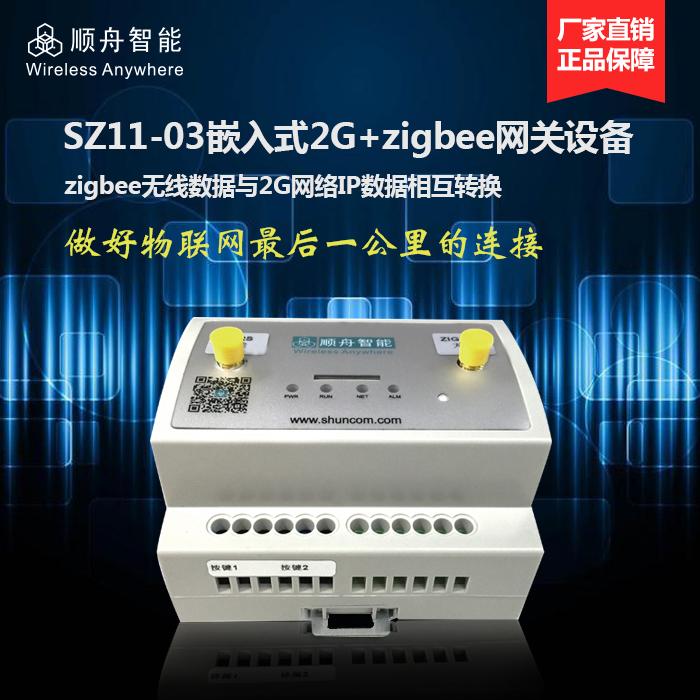 顺舟智能 ZigBee转GPRS网关 TCP/IP协议 RS232/4