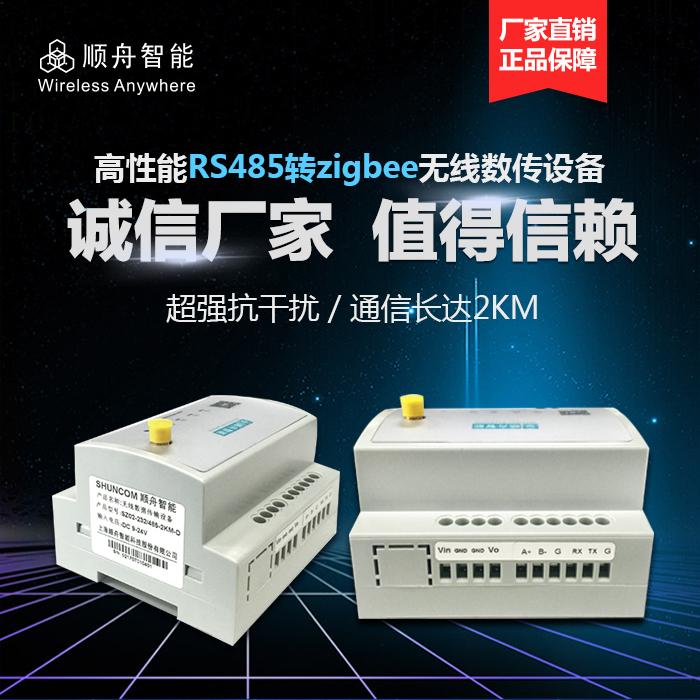 SZ02-2KM-D导轨式无线zigbee转串口(232/485)
