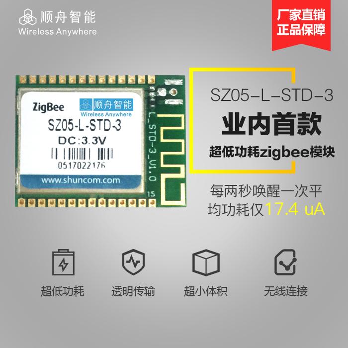 超低功耗ZigBee无线数传模块 CC2630芯片0.1uA