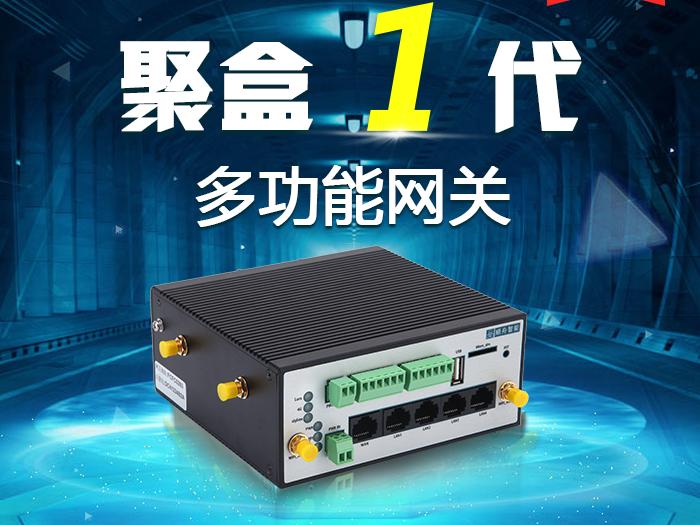 工业智能网关 可选ZigBee/WiFi/4G 接口可选485/232/USB