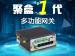 <em>工业</em>智能网关 可选ZigBee/WiFi/4G 接口可选485/232/USB