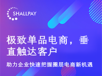 Shallpay新零售小程序电商,社区圈层商城系统