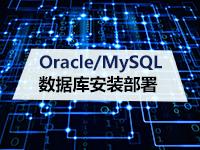 Oracle/MySQL数据库安装部署