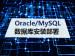 Oracle/<em>MySQL</em><em>数据库</em><em>安装</em>部署