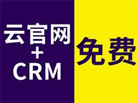 【云·企业官网】快速建站,客户管理,客户营销!
