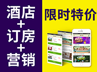【高档酒店官网-高端定制】在线订房、营销、商城网站【PC+手机+微信】