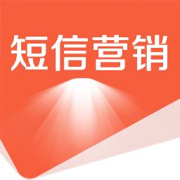 短信营销_短信营销平台_短信营销接口 -会员营销短信群发接口【支持超长短信推广】
