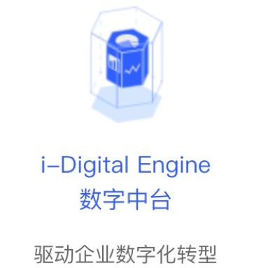 数字中台 i-Digital Engine