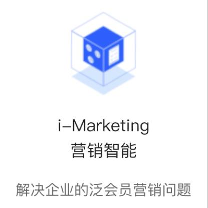 营销智能 i-Marketing