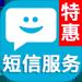 【106三网短信服务】短信平台-短信服务-短信通知-短信<em>发送</em>-行业短信-会员短信-短信通知API(免费试用)(支持携号转网)