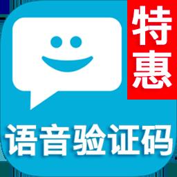 【三网语音验证码】语音验证码-语音播报验证码-语音验证码接口-语音验证码服务-语音验证码API(免费试用)