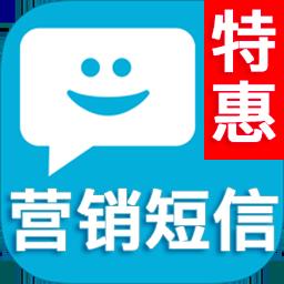 【106三网营销短信】短信群发-短信平台-短信发送平台-短信推广-短信群发接口(免费试用)