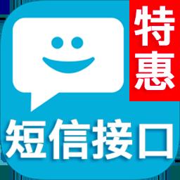 【106三网短信接口低至3.2分】短信接口-短信验证码-短信API-短信通知-短信群发-短信发送软件(支持携号转网-免费试用)